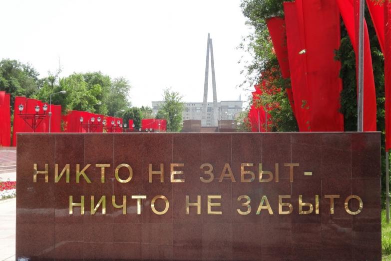 Мемориал в Шымкенте