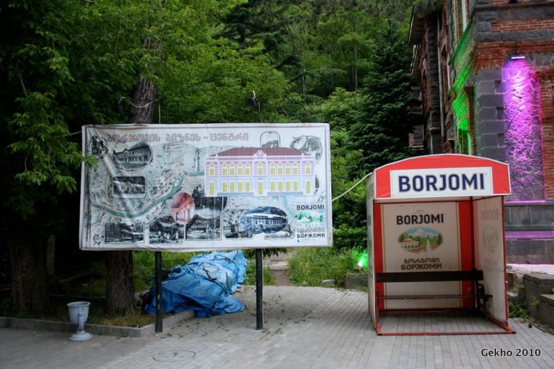 Схема парка Боржоми