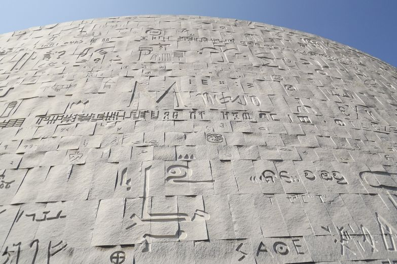 Стена Александрийской библиотеки